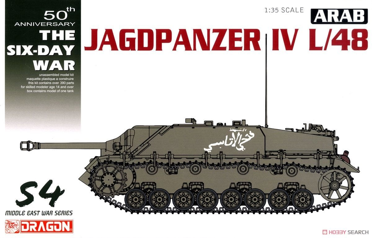 Arab Jagdpanzer IV L/48 The Six Day War series - Image 1
