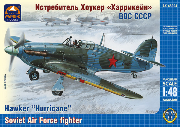 Hawker Hurricane (Soviet Air Forces) - Image 1