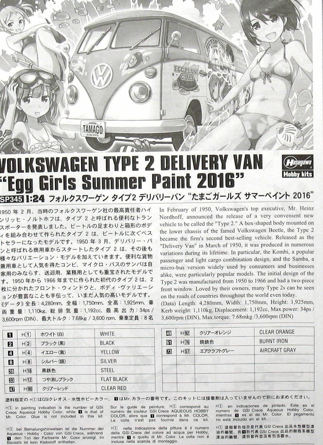 Volkswagen type 2 delivery van egg girls summer paint 2016 volkswagen type 2 delivery van egg girls summer paint 2016 hasegawa sp345 geenschuldenfo Image collections